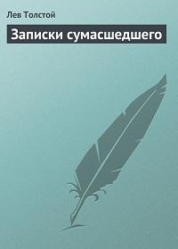 Лев Толстой «Записки сумасшедшего»