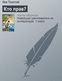 Лев Толстой «Кто прав?»