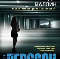 Лейф Перссон «Таинственное убийство Линды Валлин»