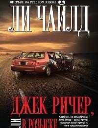 Ли Чайлд «Джек Ричер, или В розыске»