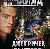 Ли Чайлд «Джек Ричер, или Выстрел»