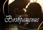 Лидия Беттакки «Возвращение»