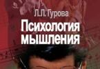 Лидия Гурова «Психология мышления»