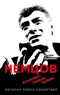 Лилия Дубовая «Немцов, Хакамада, Гайдар, Чубайс. Записки пресс-секретаря»