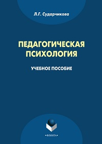Лилия Сударчикова «Педагогическая психология»