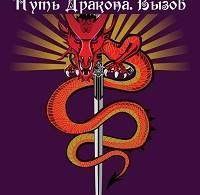 Линда Е. Леусс «Путь Дракона. Вызов»