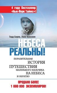 Линн Винсент, Тодд Берпо «Небеса реальны! Поразительная история путешествия маленького мальчика на небеса и обратно»