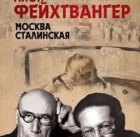 Лион Фейхтвангер, Андре Жид «Москва Сталинская»