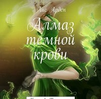 Лис Арден «Алмаз темной крови. Книга 1. Танцующая судьба»