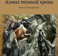 Лис Арден «Алмаз темной крови. Книга 2. Песни Драконов»