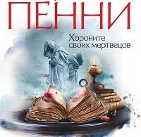 Луиза Пенни «Хороните своих мертвецов»