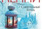 Луиза Пенни «Смертельный холод»