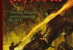 Людмила Макарова «Оперативный резерв»