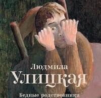 Людмила Улицкая «Бедные родственники (сборник)»
