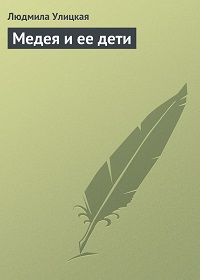 Людмила Улицкая «Медея и ее дети»