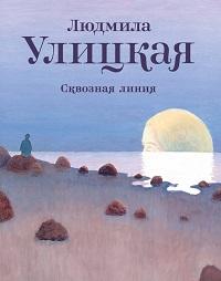 Людмила Улицкая «Сквозная линия»
