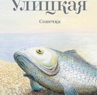 Людмила Улицкая «Сонечка»