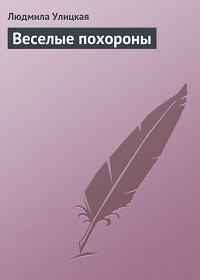 Людмила Улицкая «Веселые похороны»