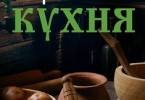Людмила Волок «Афонская кухня»