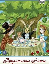 Льюис Кэрролл «Приключения Алисы в Стране Чудес, Или Странствие в Странную Страну по страницам престранной пространной истории»