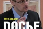 Люк Хардинг «Досье Сноудена. История самого разыскиваемого человека в мире»