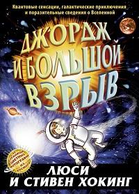 Люси Хокинг, Стивен Хокинг «Джордж и Большой взрыв»
