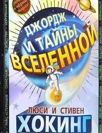 Люси Хокинг, Стивен Хокинг, Кристоф Гальфар «Джордж и тайны Вселенной»