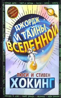 джордж и тайны вселенной fb2 скачать