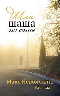 Макс Неволошин «Шла шаша по соше (сборник)»