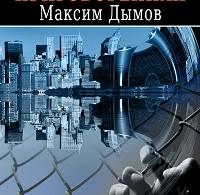 Максим Дымов «Приговорённая»