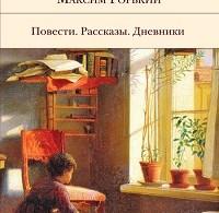 Максим Горький «Детство»