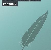 Максим Горький «Женщина с голубыми глазами»