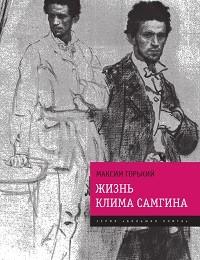 Максим Горький «Жизнь Клима Самгина»