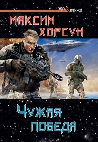 Максим Хорсун «Чужая победа»