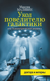 Максим Малявин «Укол повелителю галактики, или Психиатрический анамнез»