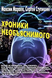 Максим Мараев, Сергей Ступишин «Хроники необъяснимого»