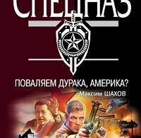 Максим Шахов «Поваляем дурака, Америка?»