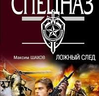 Максим Шахов «Ложный след»