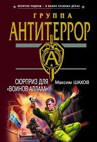 Максим Шахов «Сюрприз для «воинов Аллаха»»