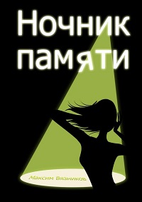Максим Вязников «Ночник памяти»