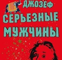 Ману Джозеф «Серьезные мужчины»
