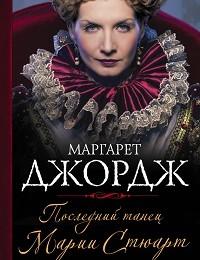 Маргарет Джордж «Последний танец Марии Стюарт»