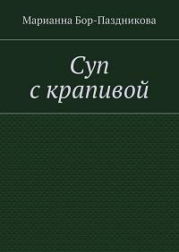Марианна Бор-Паздникова «Суп скрапивой»