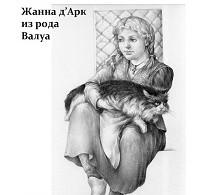 Марина Алиева «Жанна д'Арк из рода Валуа. Книга первая»