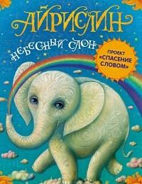 Марина Аржиловская «Айрислин – небесный слон»