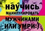 Марина Аржиловская «Научись манипулировать мужчинами или умри»