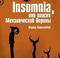 Марина Клингенберг «Insomnia, или Поиски Механической Вороны»