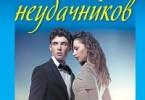 Марина Серова «Чемпион среди неудачников»