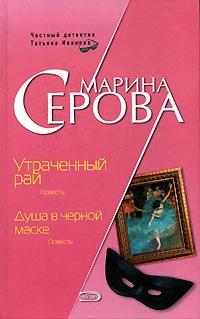 Марина Серова «Душа в черной маске»