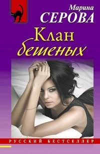 Марина Серова «Клан бешеных»